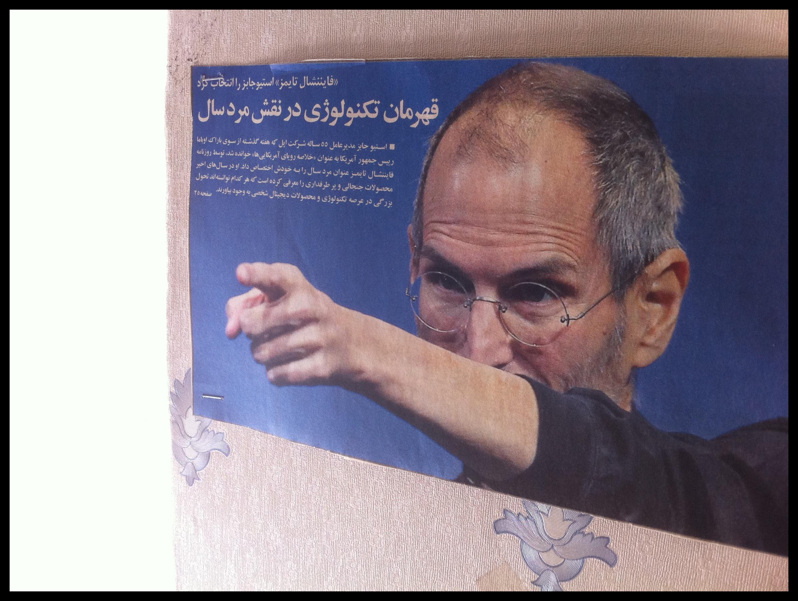 تصویر استیو جابز، چاپشده در روزنامۀ دنیای اقتصاد؛ که بر دیوار اتاق من است