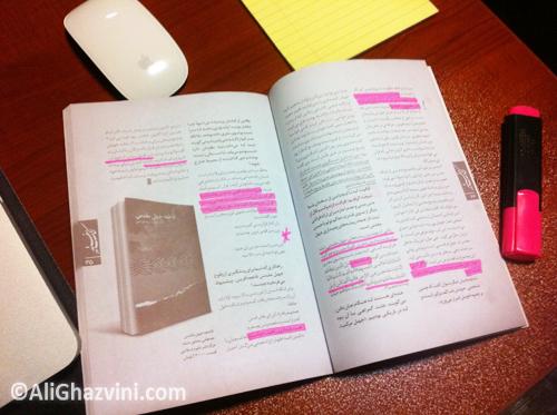 مجلۀ «کتاب هفته خبر»، ۲۲ آذر ۹۳، گفتوگو با مصطفی محقق داماد