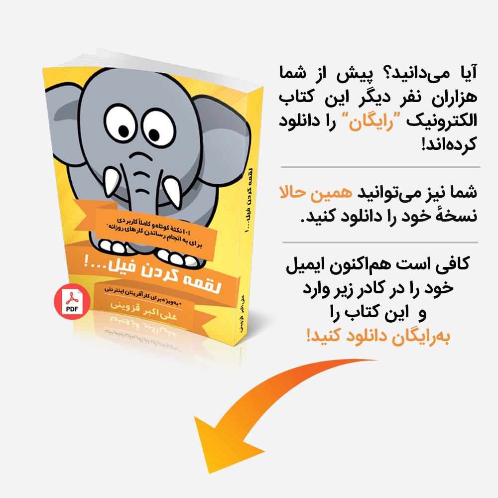 برنامهریزی روزانه ــ دعوت به دانلود کتاب الکترونیک «لقمه کردن فیل»