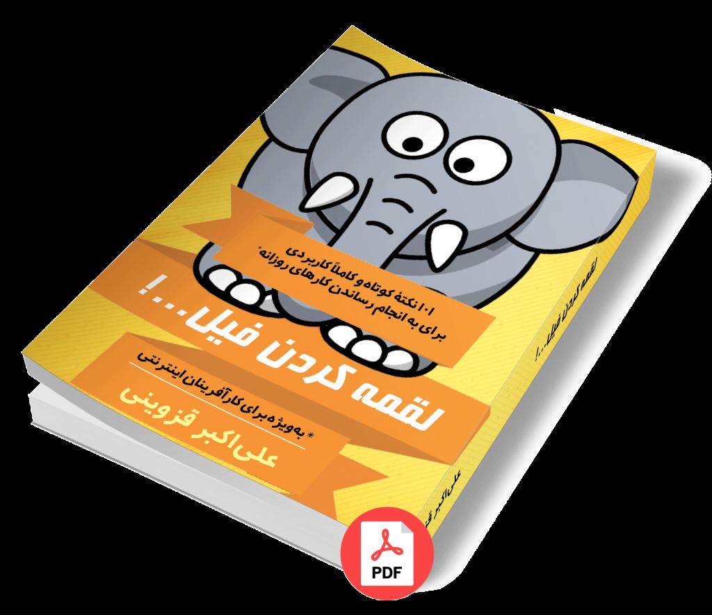 برنامهریزی روزانه ــ کتاب الکترونیک «لقمه کردن فیل: ۱۰۱ نکتۀ کوتاه و کاملاً کاربردی برای به انجام رساندن کارهای روزانه، بهویژه برای کارآفرینان اینترنتی»