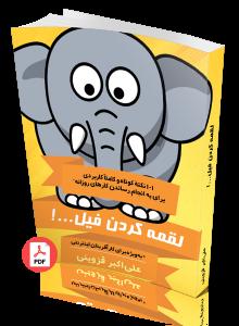 کتاب الکترونیک «لقمه کردن فیل: ۱۰۱ نکتۀ کوتاه و کاملاً کاربردی برای به انجام رساندن کارهای روزانه، بهویژه برای کارآفرینان اینترنتی»