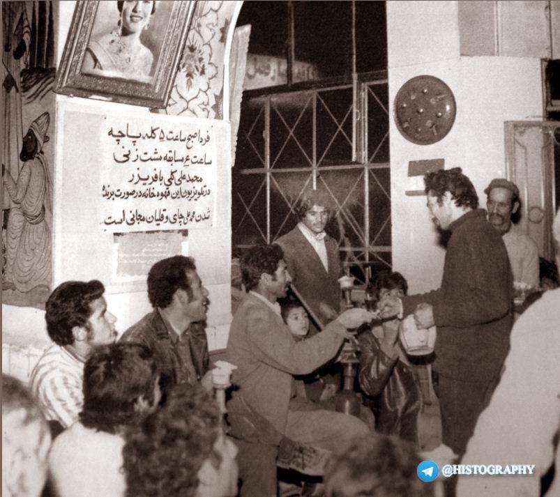 قهوهخانهای در تهران، سال ۱۳۵۰