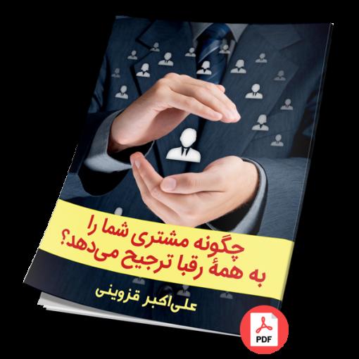 کتاب الکترونیک «چگونه مشتری شما را به همۀ رقبا ترجیح میدهد؟»
