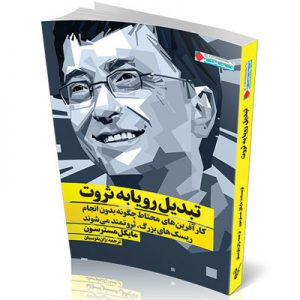 تصویر روی جلد کتاب «تبدیل رویا به ثروت»