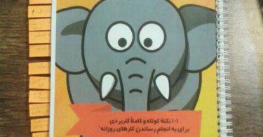 تصویر نسخهای چاپشده از کتاب الکترونیک «لقمه کردن فیل»
