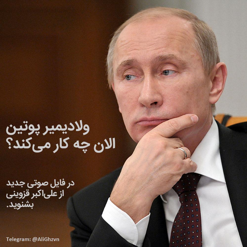 تصویر پادکست ــ ولادیمیر پوتین الان چه کار میکند؟