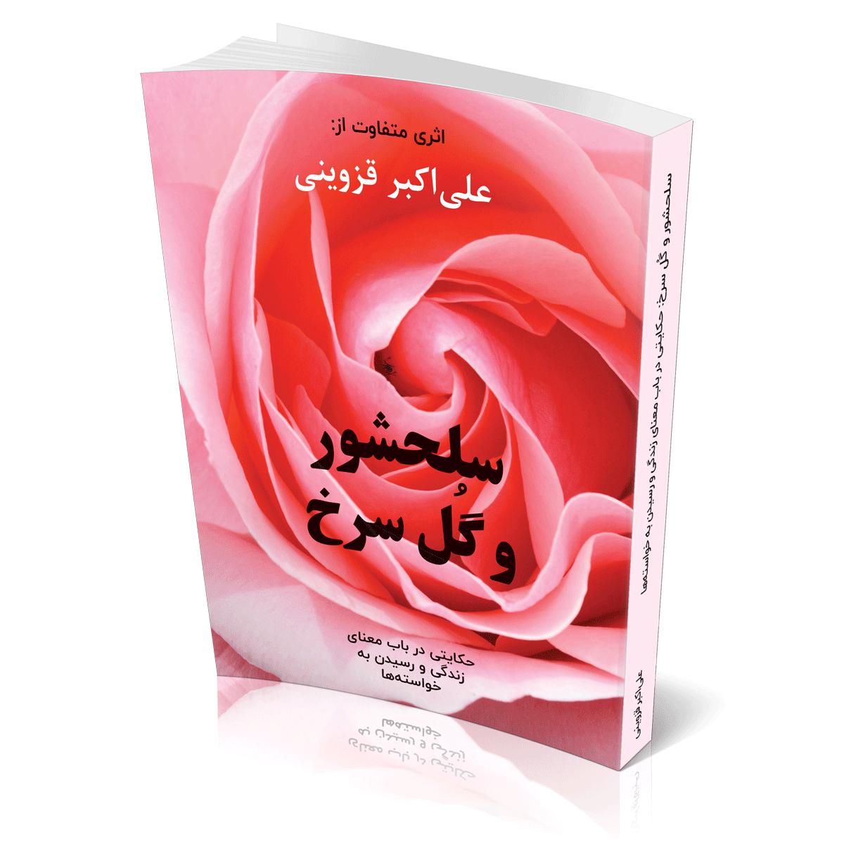 تصویر جلد کتاب سلحشور و گل سرخ: حکایتی در باب معنای زندگی و رسیدن به خواستهها