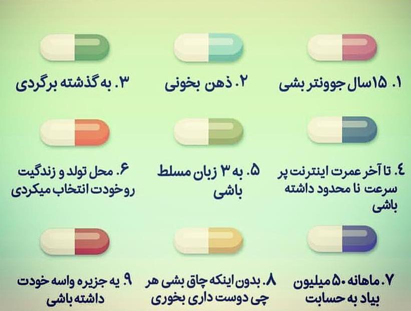فقط ۲ تا را انتخاب کن